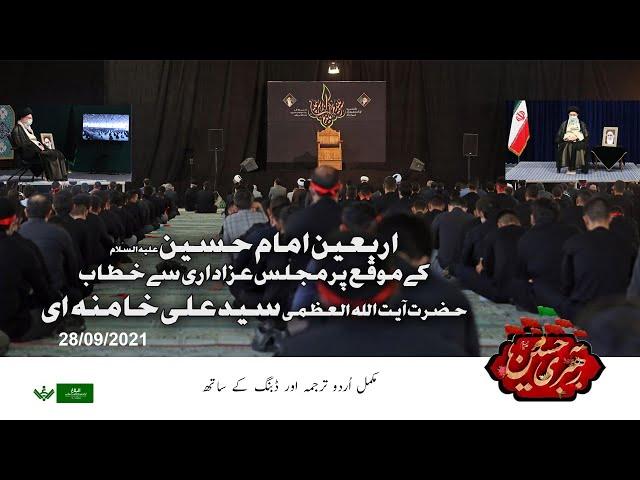 Speech Imam Khamenei |  Arbaeen Khitab 1443/2021 | Urdu