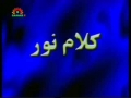 Kalam-e-Noor - Episode 3 - Urdu