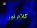 Kalam-e-Noor 28 - On Ramadan 3 - 1428ah - Urdu
