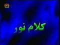 Kalam-e-Noor - 34 - Urdu