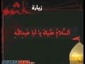 Excerpt from Ziyarat Ashura recited by Ayatullah Khamenei - Arabic