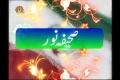 Supreme Leader Syed Ali Khamenei talks about Irans Stance on having Nuclear Bomb - صحیفہ نور - Farsi Sub Urdu