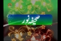 صحیفہ نور-فلسطین کی آزادی انقلاب اسلامی ایران کی نسبت مشکل نہیں Urdu
