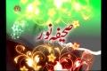 صحیفہ نور Preaching/Propagation/Tabligh in our society & its Importance| Leader Khamenei - Persian Sub Urdu