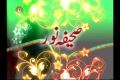 صحیفہ نور The Life and Personality of Hazrat Imam Hussain a.s - Supreme Leader Khamenei - Persian Sub Urdu