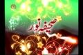 صحیفہ نور|Status of WOMEN in a Family according to Islam|Supreme Leader Khamenei - Urdu