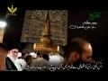 [Short Clip] پیغام حج رہبر معظم سید علی خامنہ ای - Farsi sub Urdu