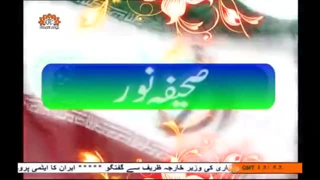 صحیفہ نور   Eman kamil aur Kufr Kamil der Quran   Supreme Leader Ali Khamenei - Urdu