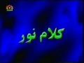 [02] Kalam-e-Noor - Urdu