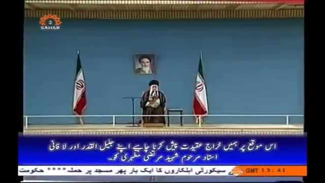 صحیفہ نور | Yom e Asatid key moqe per Shahid Motahri ko khiraj tehsin | Supreme Leader Khamenei - Urdu