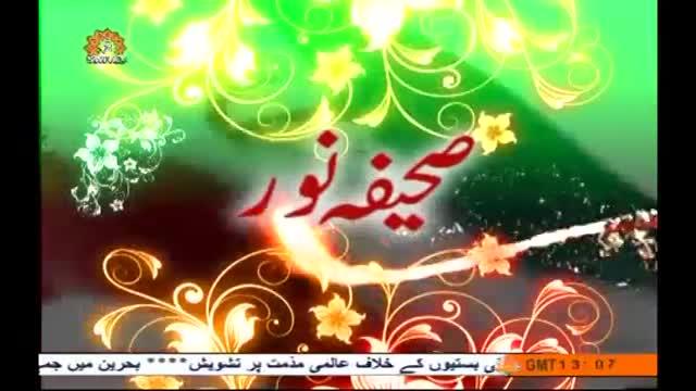 صحیفہ نور | Rehbar Moazzam key Ehem paighamat | Supreme Leader Khamenei - Urdu