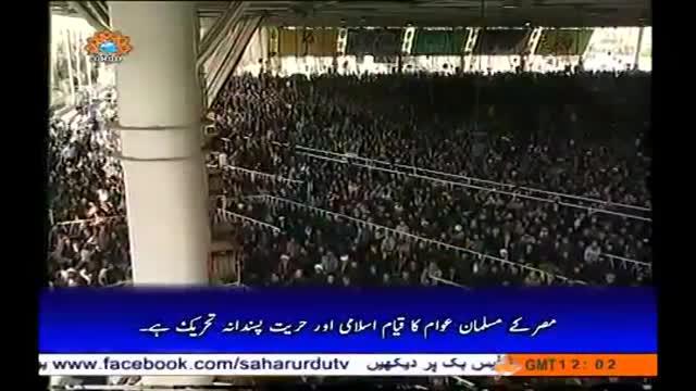 صحیفہ نور   Rehbar Inqalab ka Misri awam ko Khitab   Supreme Leader Khamenei - Urdu