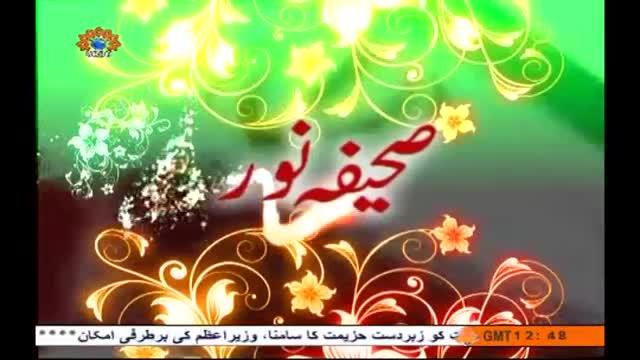 صحیفہ نور   Dushman ka rad amal uski bebasi zahir kerta hay   Supreme Leader Khamenei - Urdu