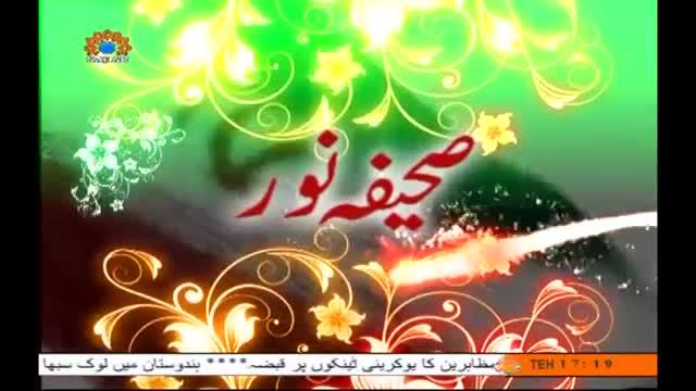 صحیفہ نور   Islami Tamadun dosrey tamam tamadunon per havi hay   Supreme Leader Khamenei - Urdu