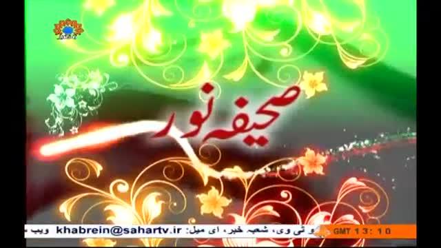 صحیفہ نور - Taqwa Infaradi aur Taqwa Ijtemai main ferq   Supreme Leader Khamenei - Urdu