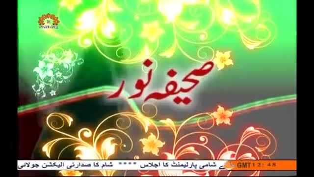 صحیفہ نور   Rehbar Speeches   Value of Workers in Islam   Supreme Leader Khamenei - Urdu