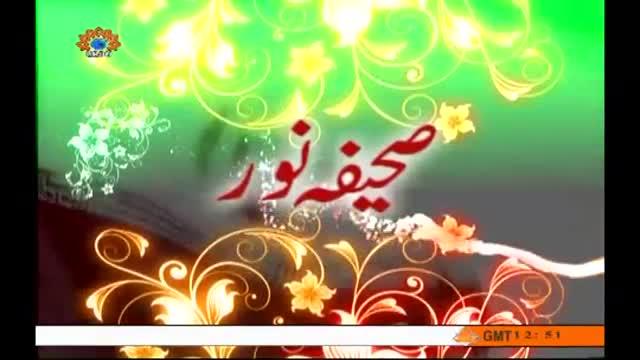 صحیفہ نور   Rehbar Speeches   Pabandion key bawajud Iran ne taraqi ki   Supreme Leader Khamenei - Urdu