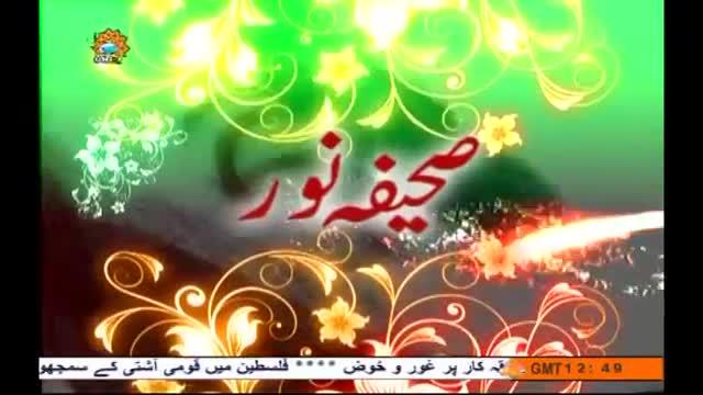 صحیفہ نور   Kalam Rehbar   Dushman ka dabao aur Propaganda lahasil hay   Supreme Leader Khamenei - Urdu