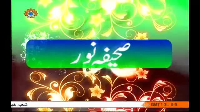 صحیفہ نور   Falastin ki azadi Inqalab Islami sey zada mushkil nahi   Supreme Leader Khamenei - Urdu
