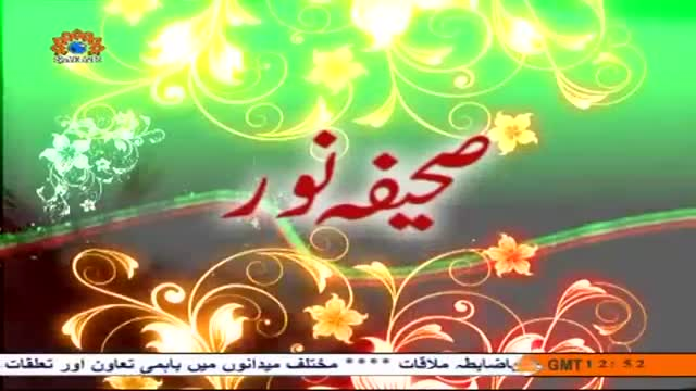 Sahifa e Noor   دنیا میں فتنہ و فساد کی جڑ امریکا ہے   Supreme Leader Khamenei - Urdu