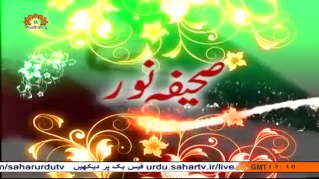 Sahifa e Noor   اختلاف ایجاد کرنا دشمن کا حربہ   Supreme Leader Khamenei - Urdu
