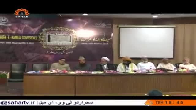 [03 June 2014] Special Report - خصوصی رپورٹ - Sahifa Kamlah Conference Imam Sajjad a,s - Urdu