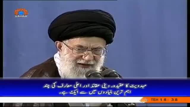 [03 June 2014] Mehdaviat ka na hone ka matlab hay k Ambia ki zehmatain lahasil thin   Leader Syed Ali Khamenei - Urdu
