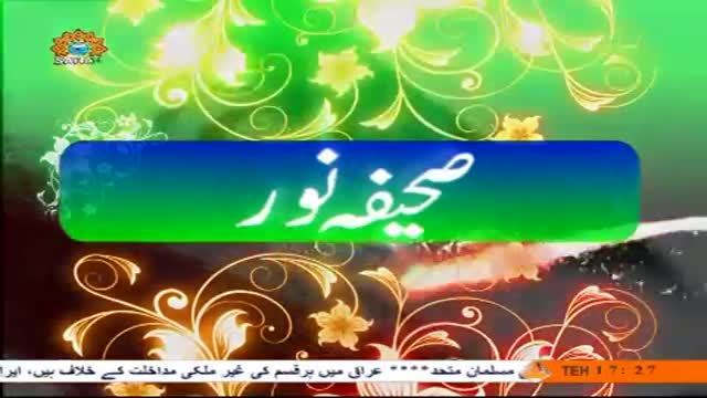 [17 June 2014] Sanati Mayedan Main Khud Kafeel Hona Buhat Zarori Hai | Leader Syed Ali Khamenei - Urdu