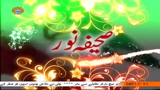 [19 June 2014] Pori Basirat Aur Agahi Kay Sath Mayedan Rahena Hai | Leader Syed Ali Khamenei - Urdu