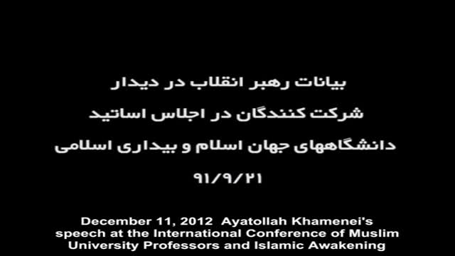 Ayatullah Khamenei: International Conference of Muslim Professors and Islamic Awakening - Farsi sub English