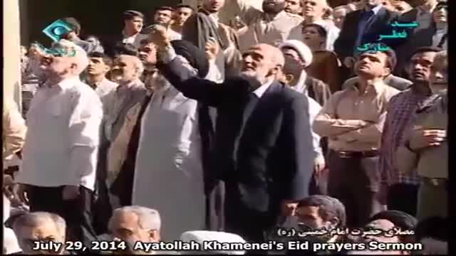 Ayatullah Ali Khamenei Eid Sermon 2014 Full - [Discusses Palestine issue] - Farsi Sub English