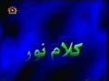 Kalam-e-Noor Episode 14 - Urdu