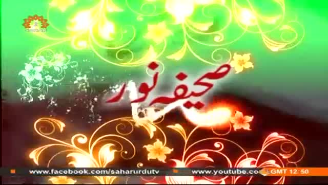 [Sahifa e Noor] Imam Hussain (A.S) Ka Esaar Aur Baseerat   Supreme Leader Khamenei - Urdu