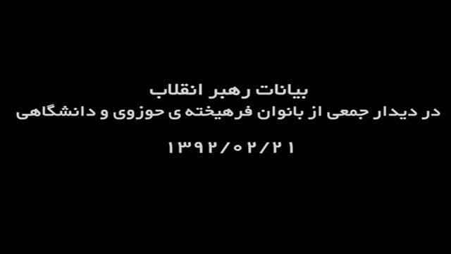 Ayatollah Khamenei: Women are stronger than men - Farsi sub English