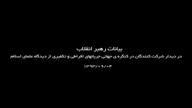Ayatollah Khamenei\'s 6 reasons to prove ISIS serves the U.S. and Israel - 25 November 2014 - Farsi sub English