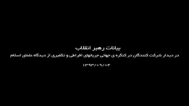 Save the deceived Muslim youth from ISIS: Ayatollah Khamenei - Farsi sub English