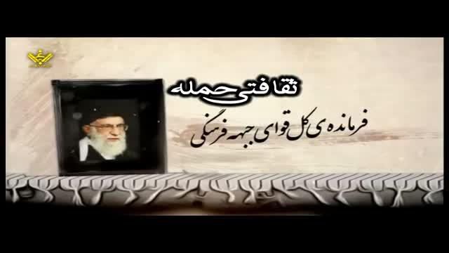 ثقافتی حملہ - Syed Ali Khamenei - Farsi Sub Urdu