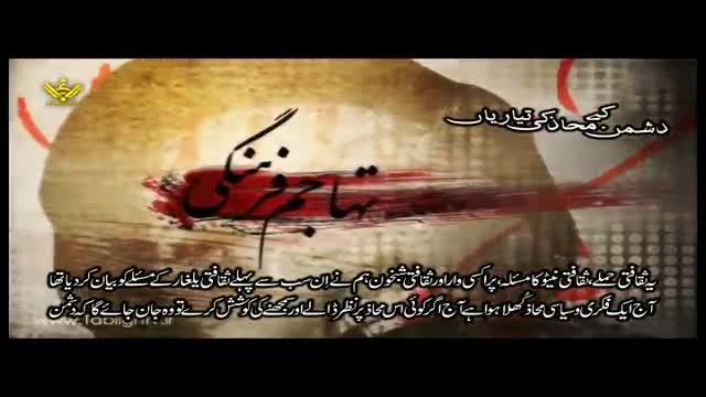 اپنے محاذ کی تیاری - Syed Ali Khamenei - Farsi Sub Urdu