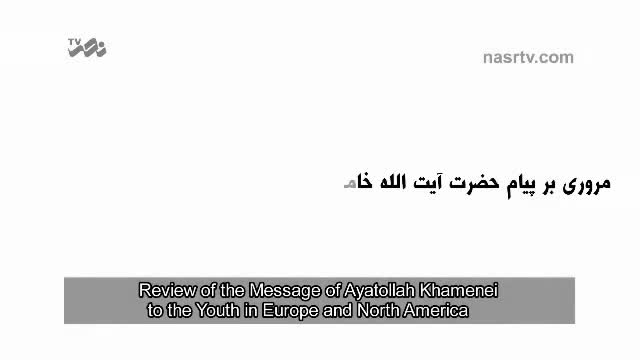 Message of ayatollah Seyyed Ali Khamenei to youth in Europe and North America - Farsi sub English