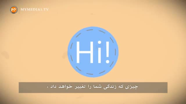 [Short Message] Less than 3 minutes of your time - English Sub Farsi