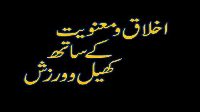 [Meeting With Players] معنویت و اخلاق کے ساتھ کھیل و ورزش - Urdu