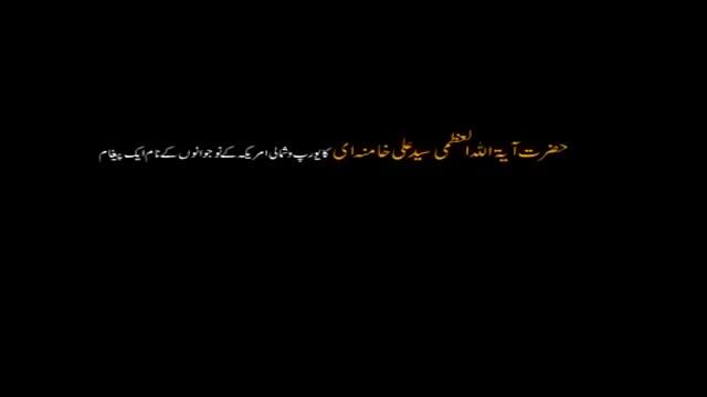 رہبر کا یورپ اور شمالی امریکہ کے جوانوں کے نام پیغام - English Sub Urdu