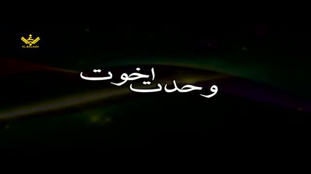 وحدت و اخوت - Syed Ali Khamenei - Farsi Sub Urdu