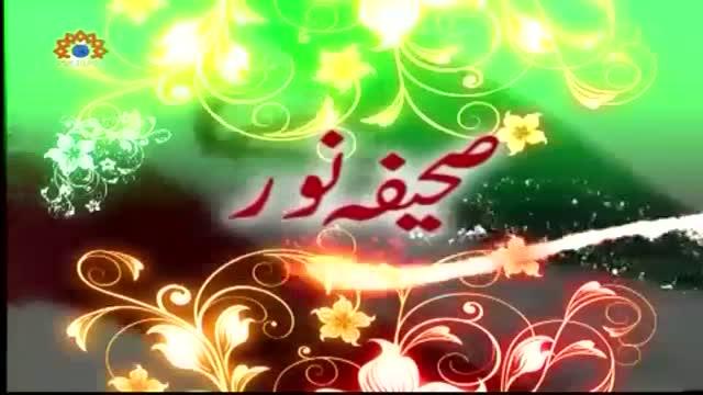 [Sahifa e Noor] Imam Ali (A.S) Ka Farman | Supreme Leader Khamenei - Urdu