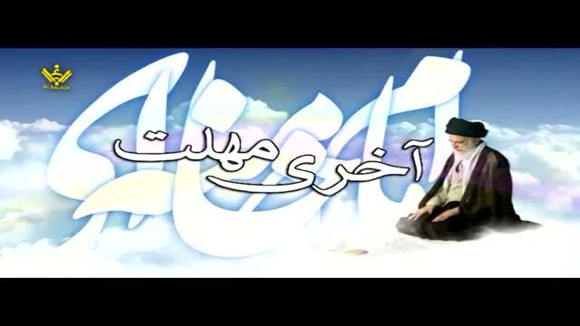 آخری مھلت - Syed Ali Khamenei - Farsi Sub Urdu