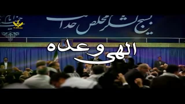 الھی وعدہ - Syed Ali Khamenei - Farsi Sub Urdu