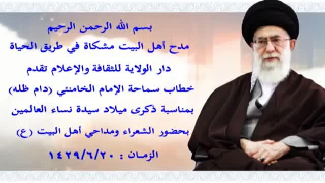 مدح أهل البيت مشكاة في طريق الحياة - Farsi sub Arabic