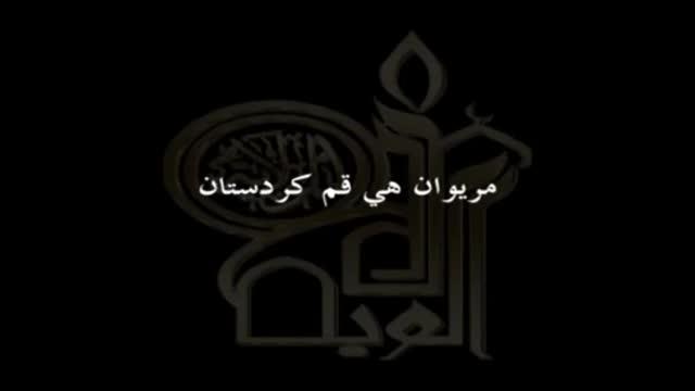 مريوان هي قم كردستان - Farsi sub Arabic