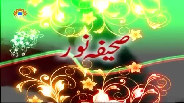 [Sahifa e Noor] ملتَ اسلامیہ کے دشمن | Supreme Leader Khamenei - Urdu
