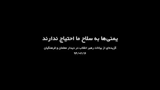 «یمنیها به سلاح ما احتیاج ندارند» Farsi